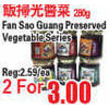 Fan Sao Guang Preserved Vegetable Series - 2/$3.00